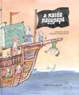 A kalóz nagypapa /Családi mesék kortárs szerzőktől
