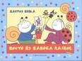 Bogyó és Babóca rajzol