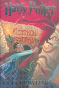 Harry Potter és a titkok kamrája 2. /Kemény