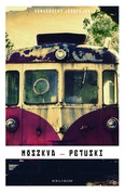 Moszkva - Petuski