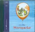 Micimackó /Mp3 hangoskönyv