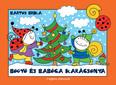 Bogyó és Babóca karácsonya (új kiadás)