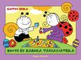 Bogyó és Babóca társasjátéka (új kiadás)