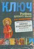 Kulcs - Orosz nyelvkönyv kezdőknek /Tankönyv