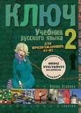 Kulcs 2. - Orosz nyelvkönyv haladóknak - tankönyv (új kiadás)