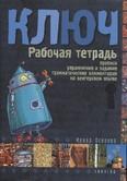 Kulcs orosz nyelvkönyv kezdőknek /Munkafüzet