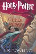 Harry Potter és a titkok kamrája 2. /Kemény (új kiadás)