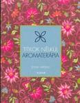 Aromaterápia /Titkok nélkül