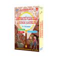 Detektíviskola 2 - A titkok kastélya - Készségfejlesztő kártyák 5-7 éveseknek