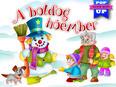 Eleven mesék - A boldog hóember - A boldog hóember - Eleven mesék §K